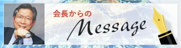 会長からのMessage